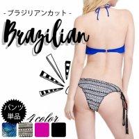【パンツ単品】サイズ・カラバリ選べるサイドリボンデザインチョイスブラジリアンビキニ